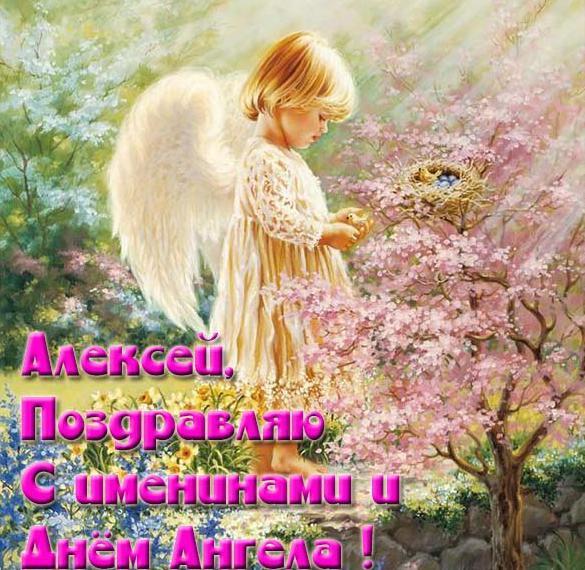 Картинка с именинами Алексея