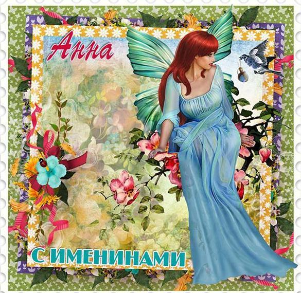 Картинка с именинами Анна