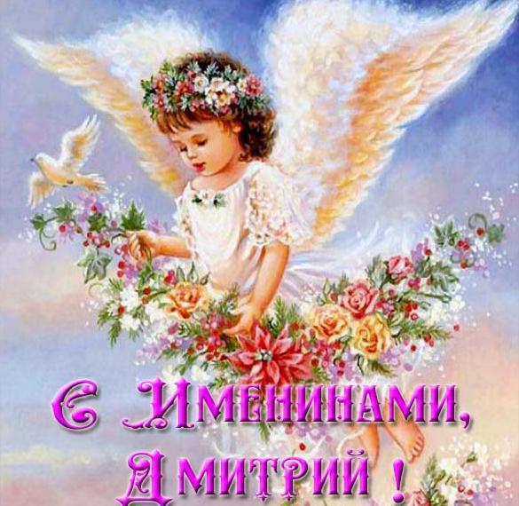 Картинка с именинами Дмитрий