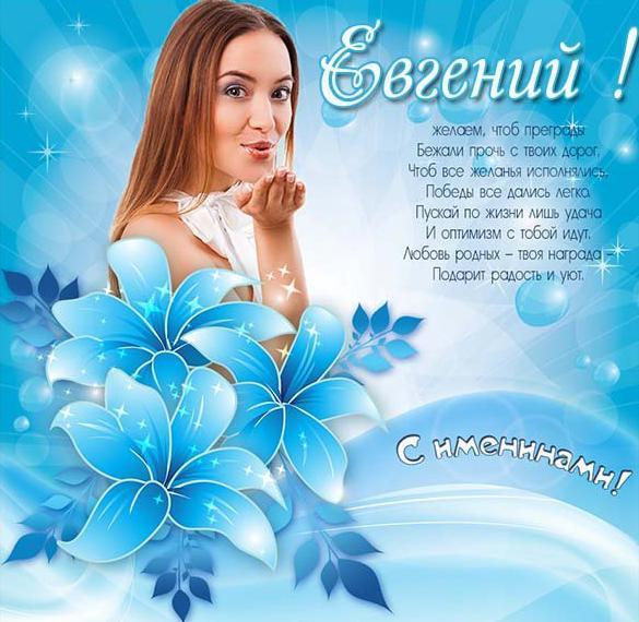 Картинка с именинами Евгений