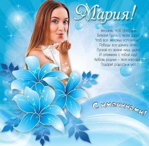 Картинка с именинами Мария