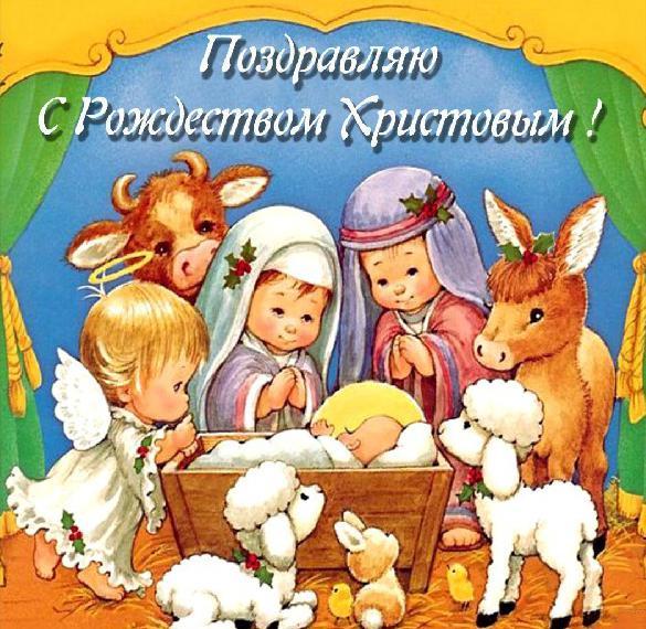 Картинка с католическим Рождеством Христовым