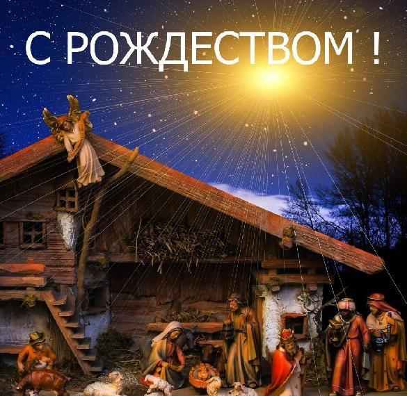 Картинка с католическим Рождеством