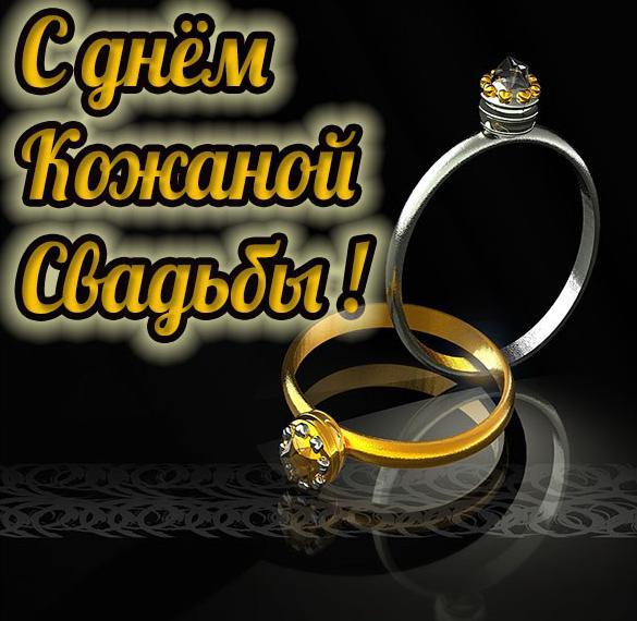 Картинка с кожаной свадьбой