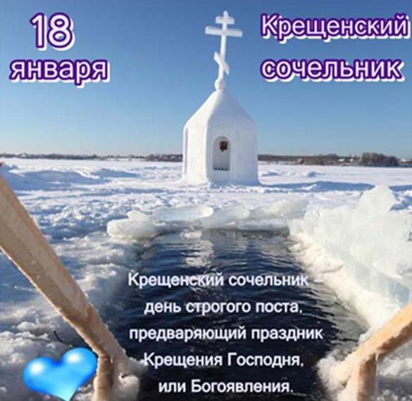 Картинка с крещенским Сочельником