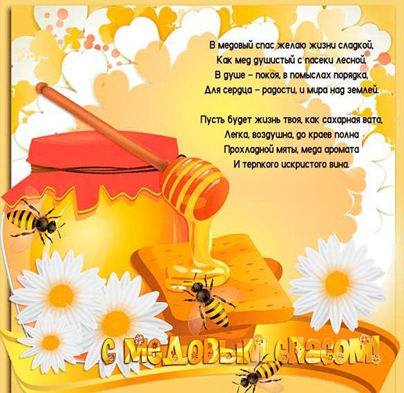 Картинка с медовым спасом с поздравлением