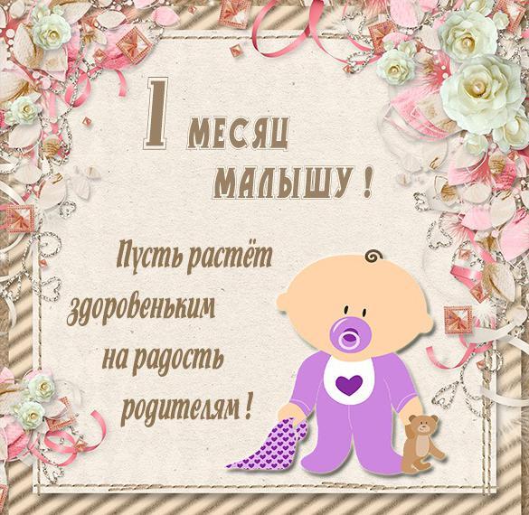 Поздравления с 1 месяцем девочки для бабушки