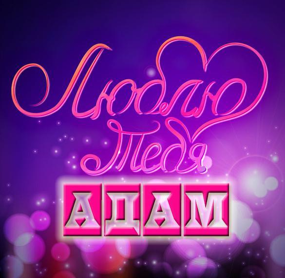 Картинка с надписью Адам я тебя люблю
