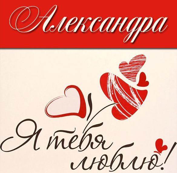 Картинка с надписью Александра я тебя люблю
