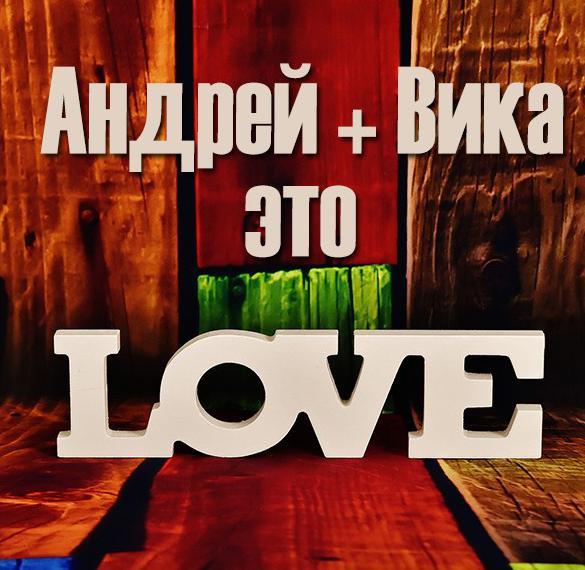 Картинка с надписью Андрей и Вика