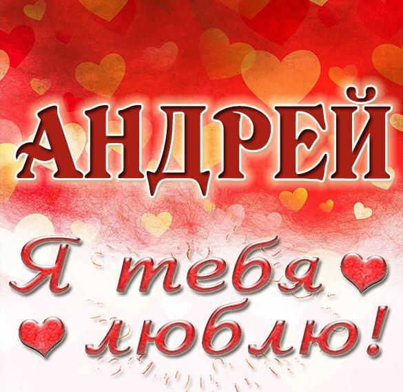 Картинка с надписью Андрей я тебя люблю