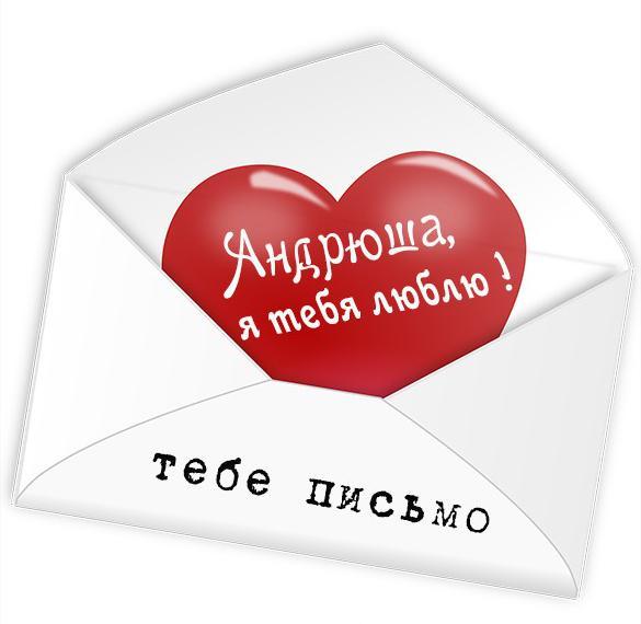 Картинка с надписью Андрюша я тебя люблю