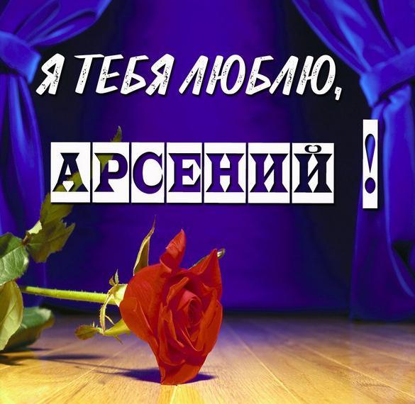 Картинка с надписью Арсений я тебя люблю