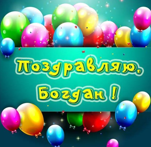 Картинка с надписью Богдан