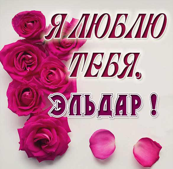 Картинка с надписью Эльдар я тебя люблю