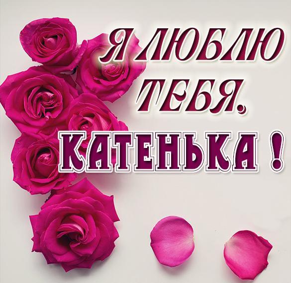 Картинка с надписью Катенька я тебя люблю