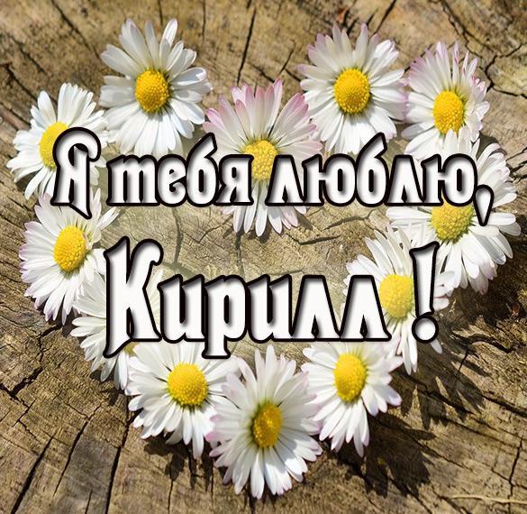 Картинка с надписью Кирилл я тебя люблю