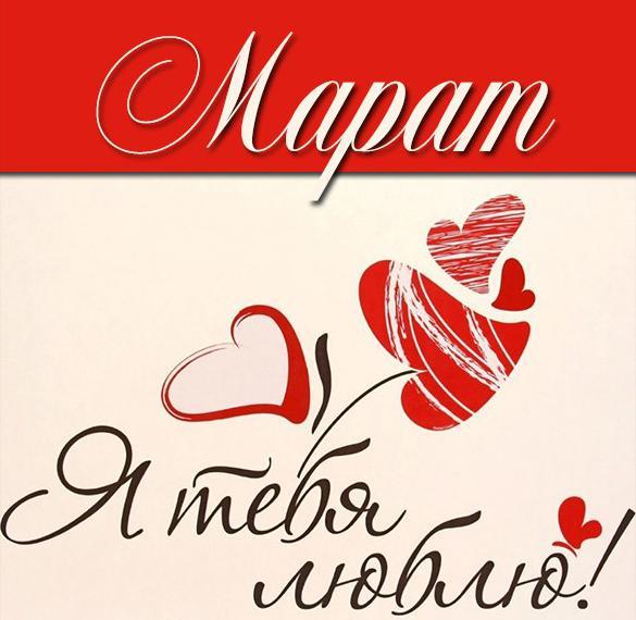 Картинка с надписью Марат я тебя люблю