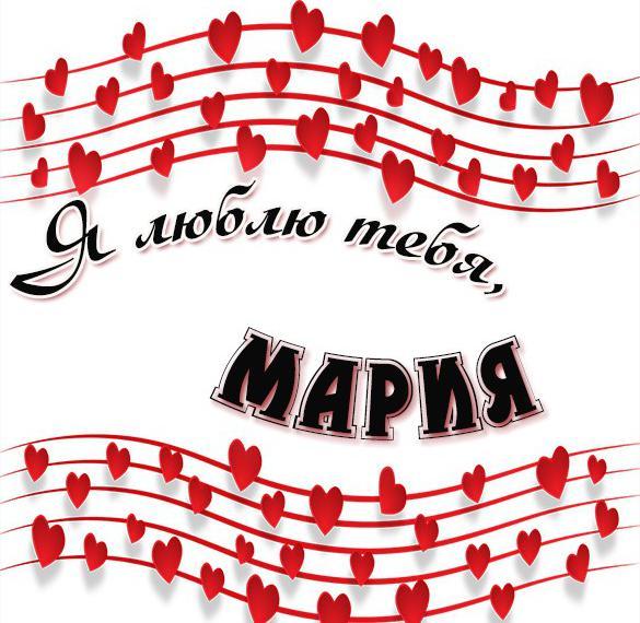 Картинка с надписью Мария я тебя люблю