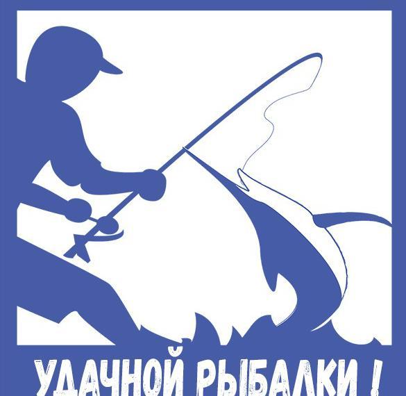 Картинка с надписью удачной рыбалки