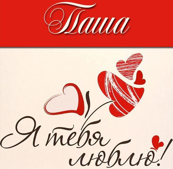 Картинка с надписью Паша я тебя люблю