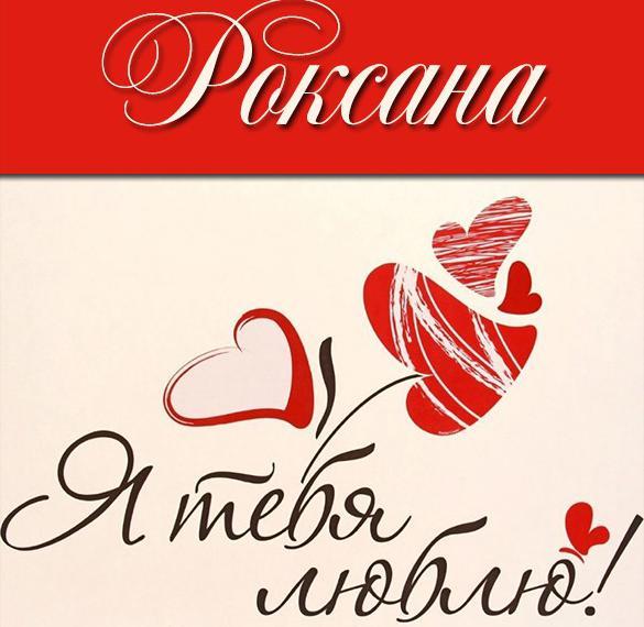 Картинка с надписью Роксана я тебя люблю