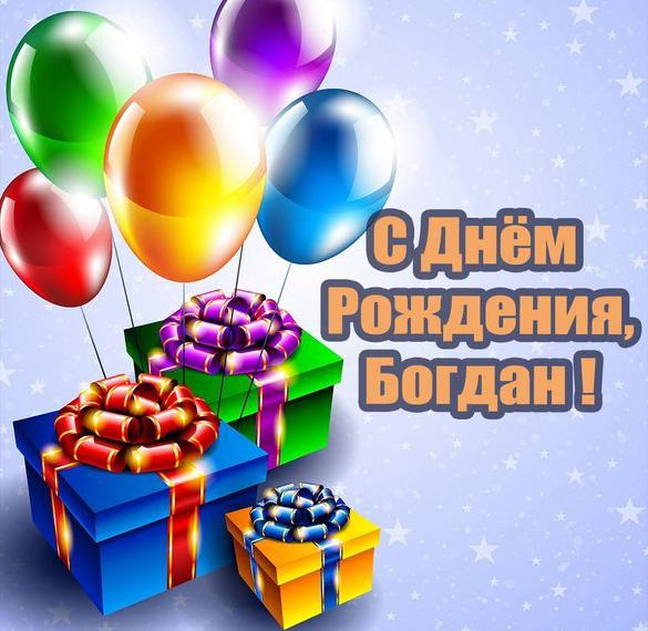 Картинка с надписью с днем рождения Богдан