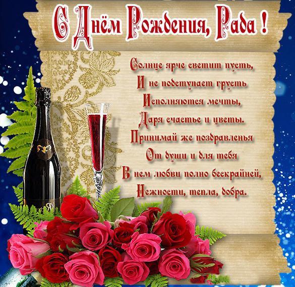 Картинка с надписью с днем рождения Рада