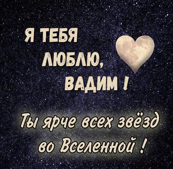 Картинка с надписью Вадим я тебя люблю