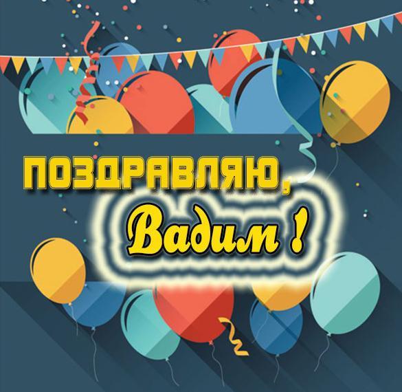 Картинка с надписью Вадим