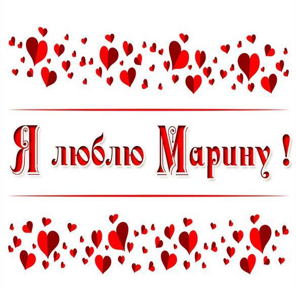 Картинка с надписью я люблю Марину
