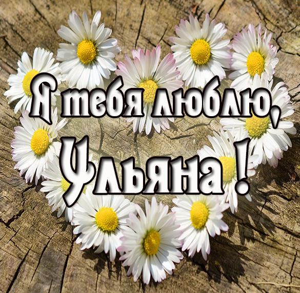 Картинка с надписью я люблю Ульяну