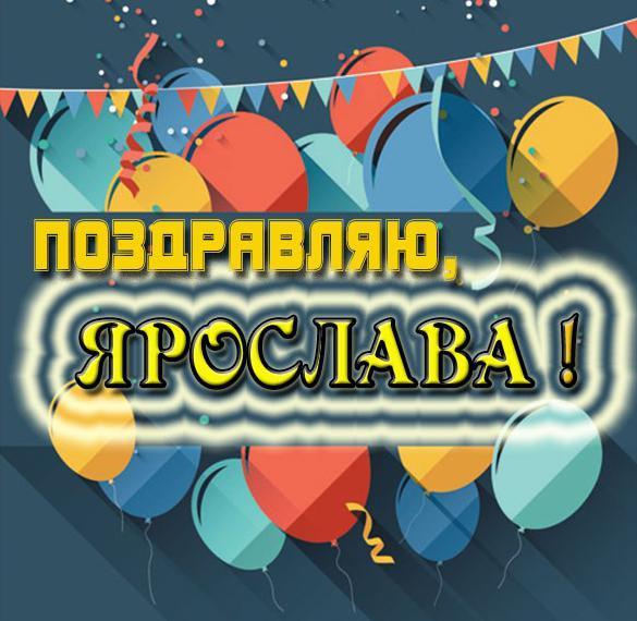 Картинка с надписью Ярослава