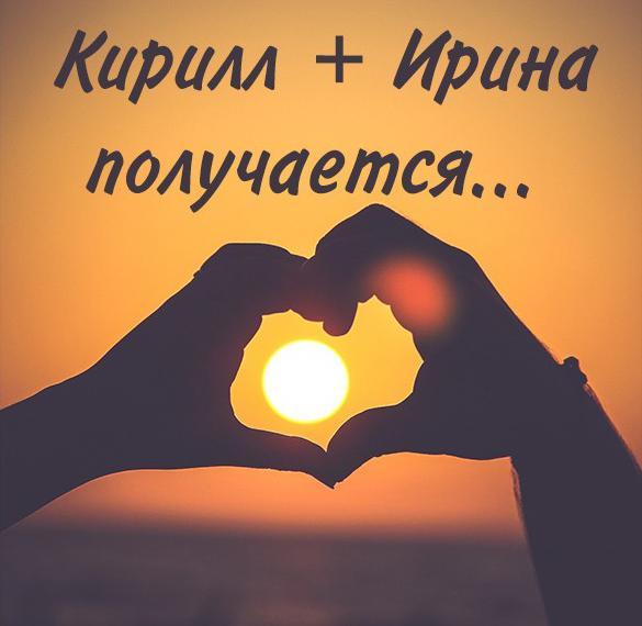 Картинка с надписями Ирина и Кирилл