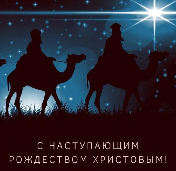 Картинка с наступающим Рождеством Христовым