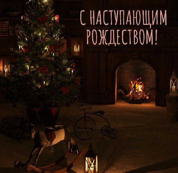 Картинка с наступающим Рождеством