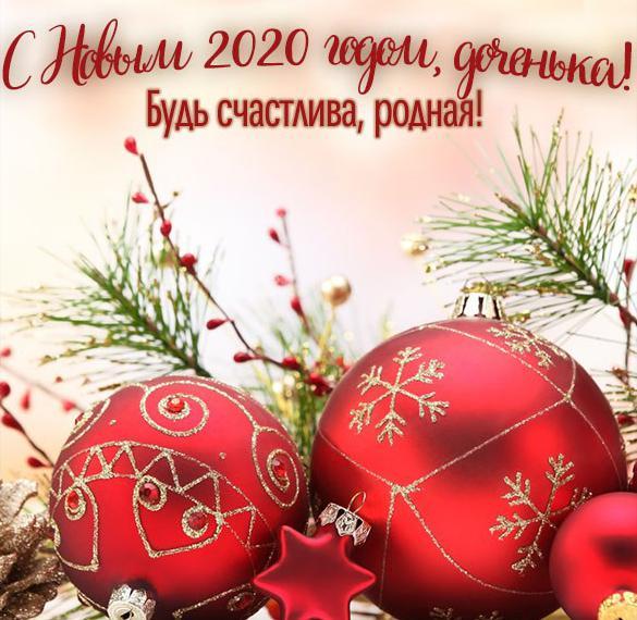 Картинка с Новым Годом 2020 для дочери