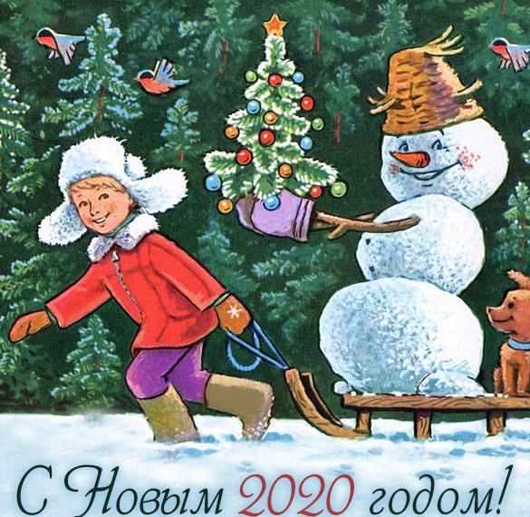 Картинка с Новым Годом к 2020