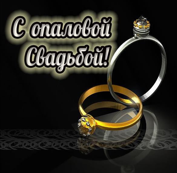 Картинка с опаловой свадьбой