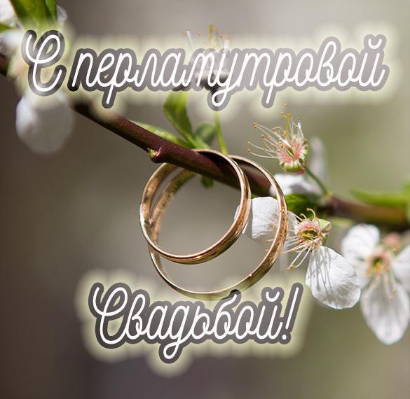 Картинка с перламутровой свадьбой