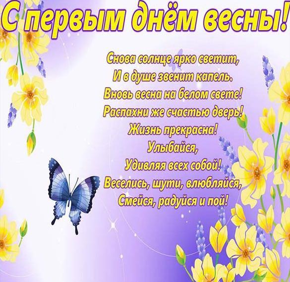 Картинка с первым днем весны