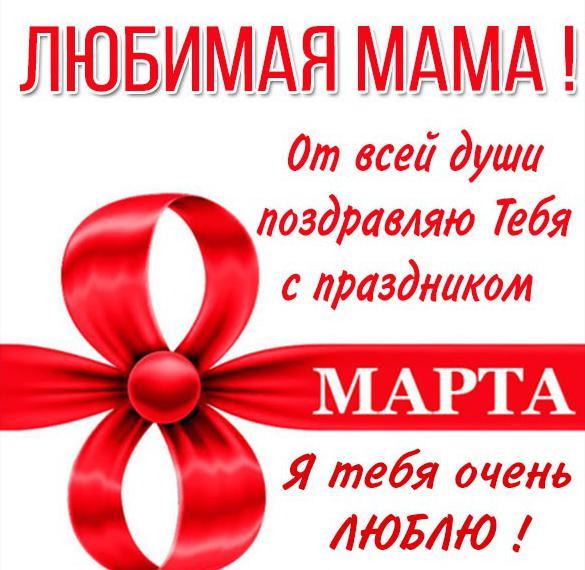 Картинка с поздравлением маме с 8 марта