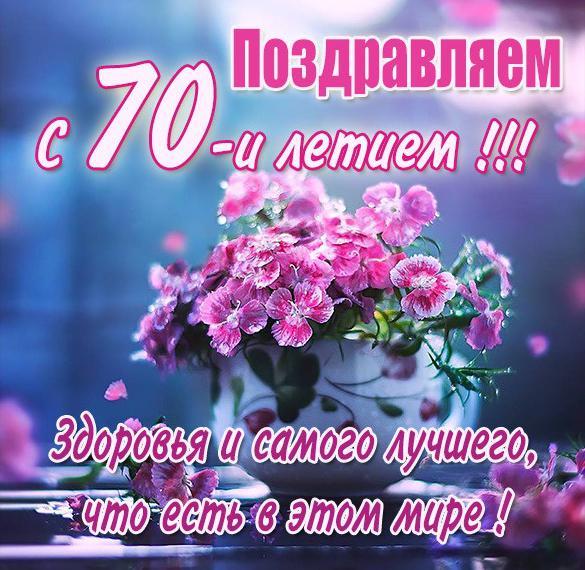 Поздравления тетушке с 70 летием