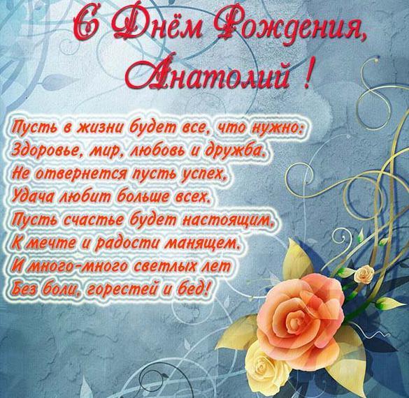Картинка с поздравлением с днем рождения Анатолий