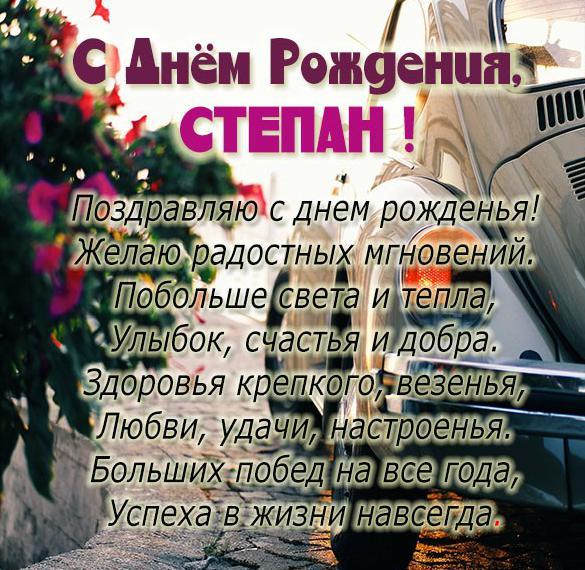 Картинка с поздравлением с днем рождения Степану