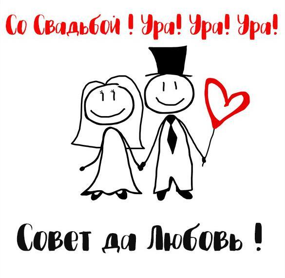 Картинка с поздравлением со свадьбой