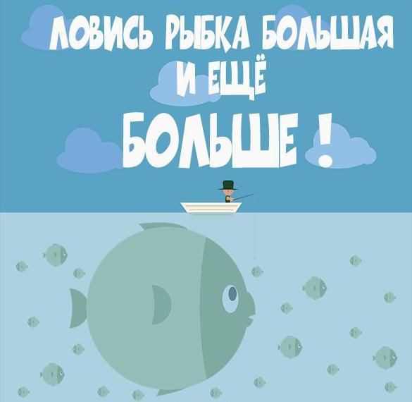 Картинка с пожеланием рыбаку