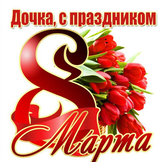 Картинка с праздником 8 марта дочке