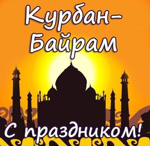 Картинка с праздником Курбан Байрам
