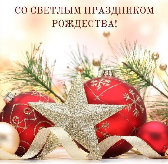 Картинка с праздником Рождества